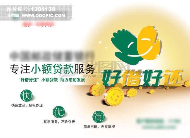 小贷公司宣传彩页