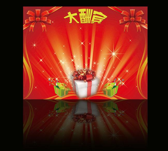简洁大气商业宣传海报背景模板 红色喜庆海报背景 商业宣传促销海报