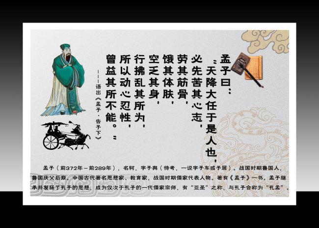 古代名人名言简介-孟子
