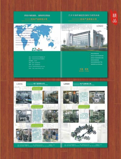 电子企业产品宣传册子模板下载 电子企业产品宣传册子图片下载 电子图片