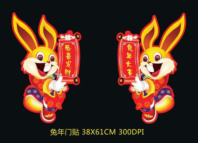 2011年 兔年 兔 兔子 卡通兔 门贴 门贴图 门贴对联 对联 对联素材图片