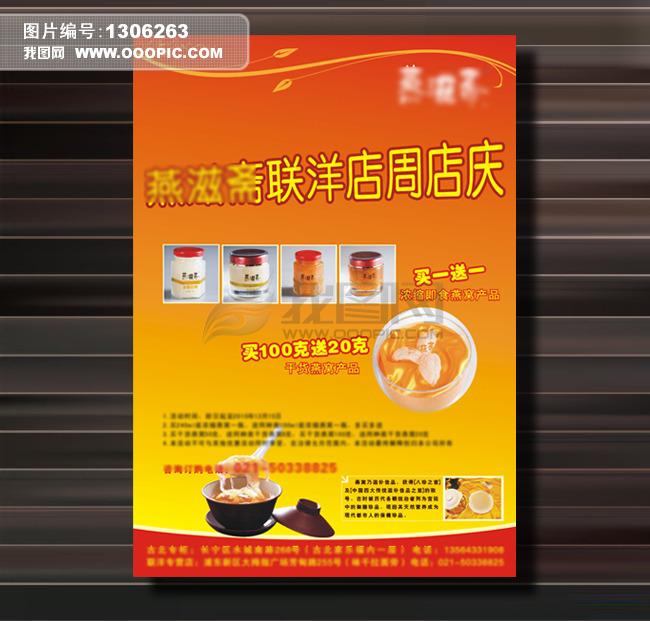 燕窝广告宣传单