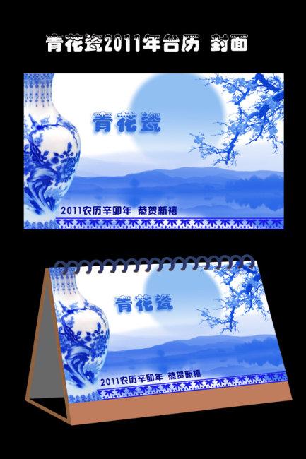 青花瓷2011年台历模板封面