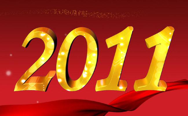 2011年兔年金色3d艺术字素材