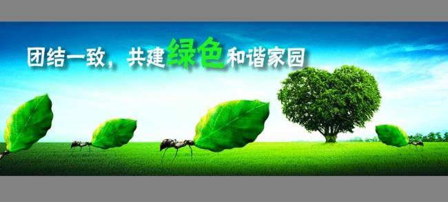 绿色背景 绿色环保 绿色植物 绿色素材 家园 企业 文化 文化艺术