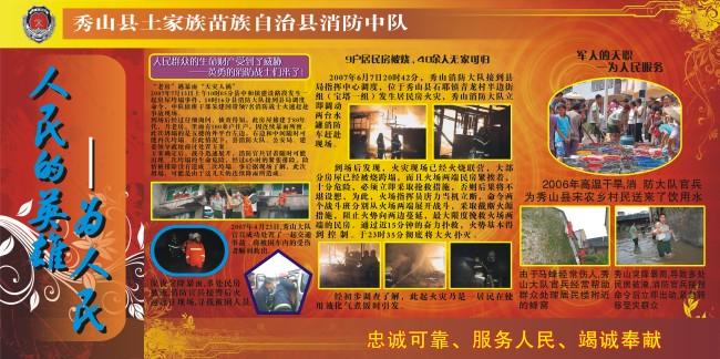 消防展板模板下载 消防展板图片下载 消防展板 消防展板设计 消防展板