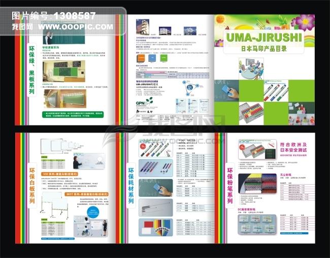 产品目录彩页设计模版下载模板下载