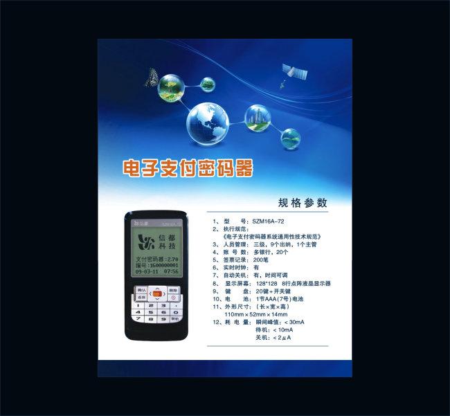 科技电子产品海报宣传单张设计模版下载图片