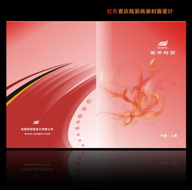 红色喜庆炫彩美容美发画册封面模板cdr图片