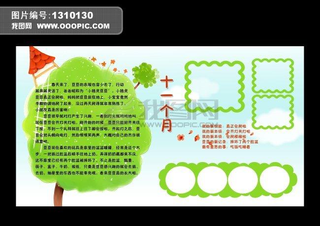 儿童成长纪念册模板下载(图片编号:1310130)