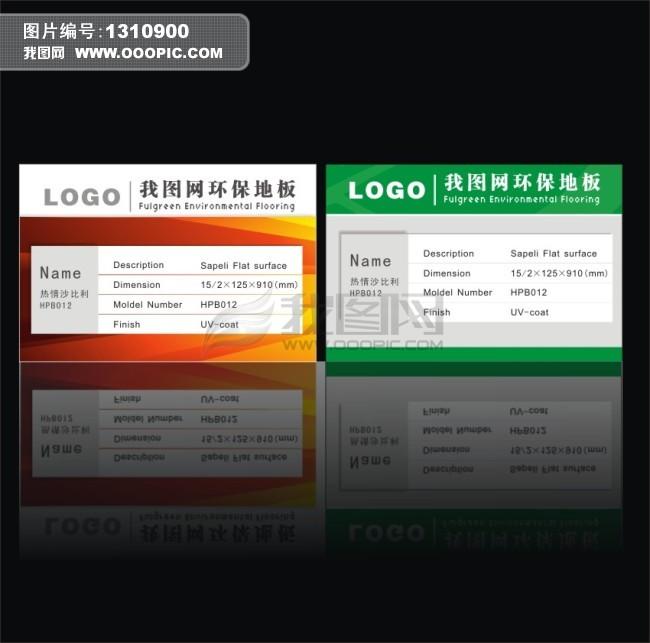 地板标签设计模板