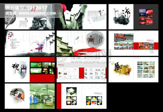 我图网提供精品流行中国风 画册 手册 古典 招商素材下载,作品模板源文件可以编辑替换,设计作品简介: 中国风 画册 手册 古典 招商,模式:CMYK格式高清大图,使用软件为软件: CorelDRAW (.CDR)