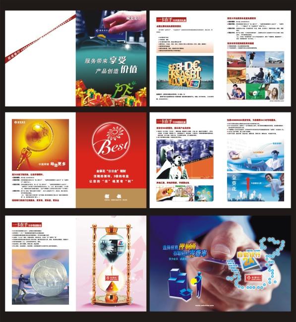 平面设计 画册设计 其它画册设计 > 中国风 画册 手册 古典  下一张&