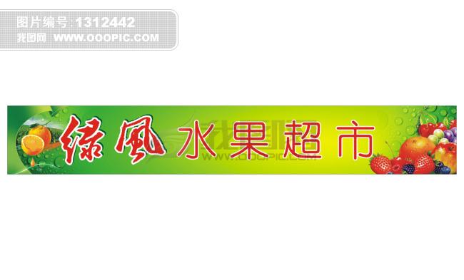 设计图分享 水果娃娃手工制作图片  水果店招牌模板下载(图片编号:131