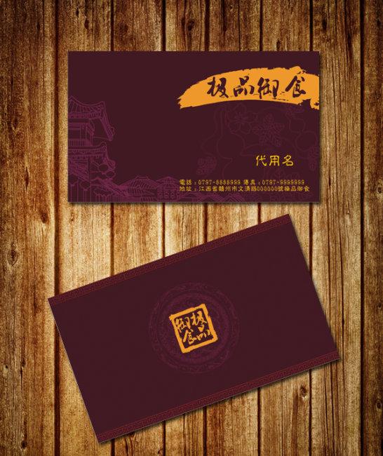 餐饮名片设计模板下载 餐饮名片设计图片下载