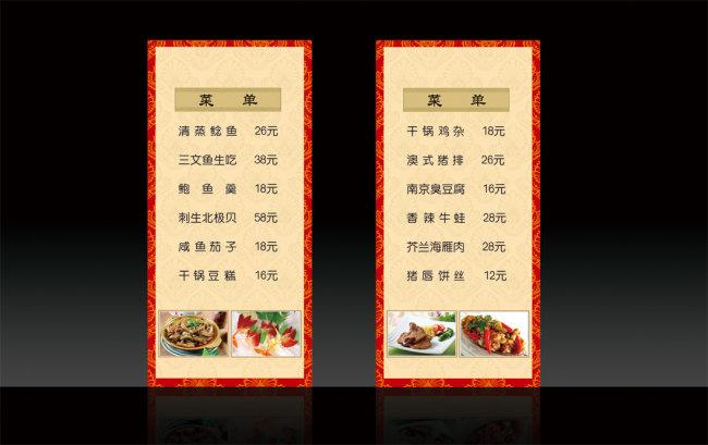 餐饮店酒水单模板设计