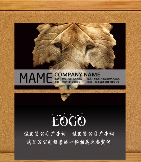平面设计 vip卡|名片模板 商业服务名片 > 黑色 动物 名片模板下载