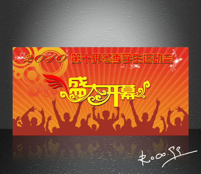 学校运动会海报 运动会海报设计模板下载