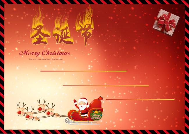 圣诞节贺卡002模板下载
