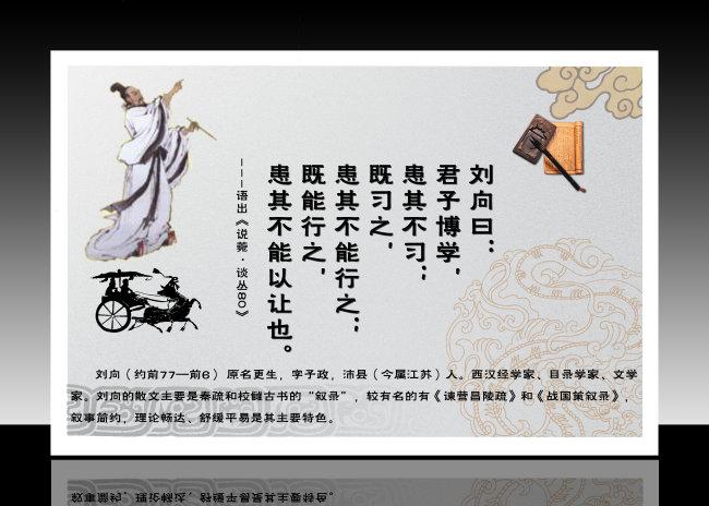古代名人名言简介-刘向