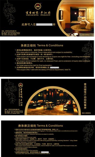 酒店餐券模板下载 酒店餐券图片下载酒店餐券 酒店房券