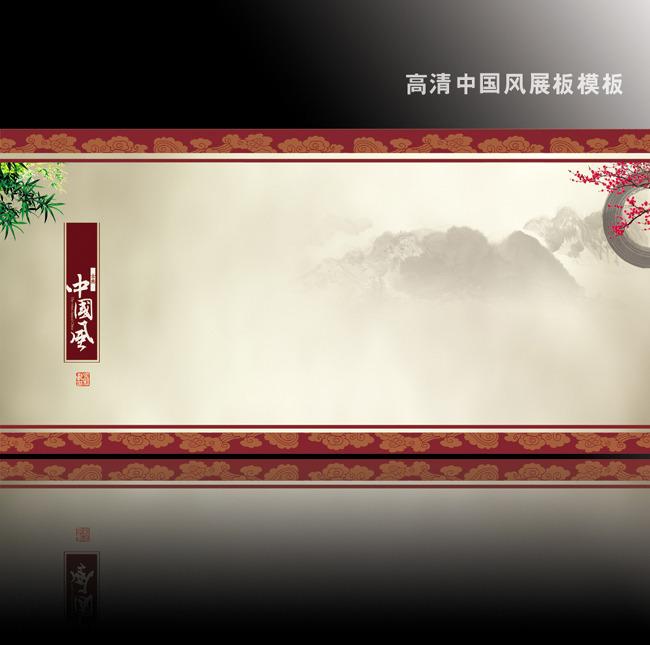 中国风元素 中国风设计 中国风格 竹子 梅花 说明:传统文化中国风展板