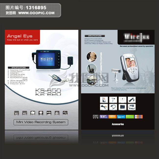 简洁精美电子产品宣传单设计模板