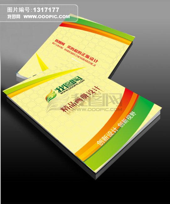 画册封面设计模板下载(图片编号:1317177)