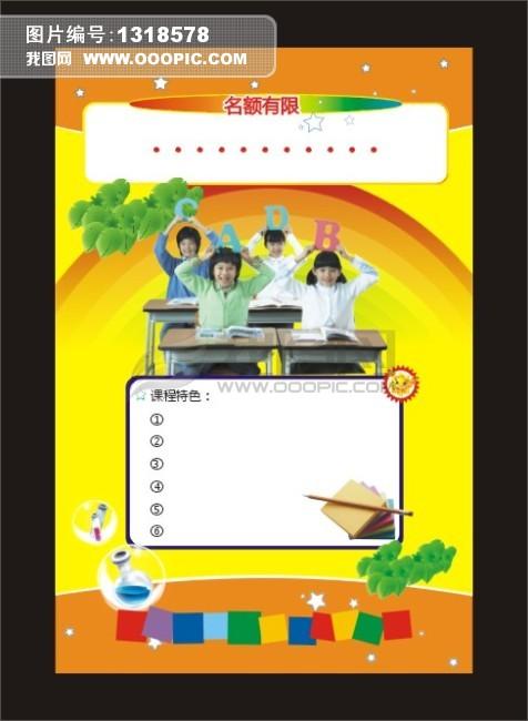 校园招生彩页模板下载(图片编号:1318578)