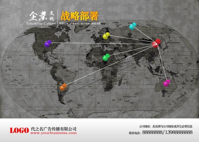 企业画册企业文化标语企业展板 世界地图 图钉 战略部署 企业画册