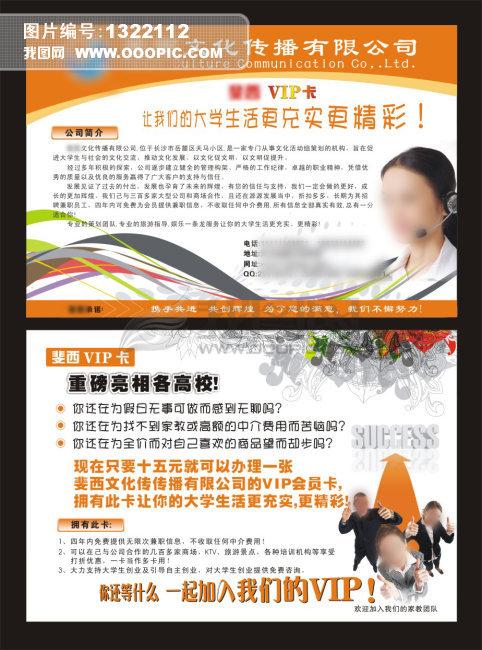 大学生兼职宣传单模板下载(图片编号:1322112)_宣传单