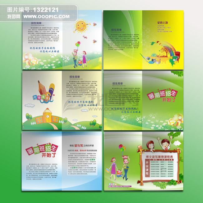 幼儿园招生画册模板下载 学校教育画册设计图片素材下载 菜谱模板设