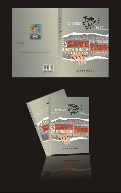 英语课本封面设计模板下载(图片编号:1322645)