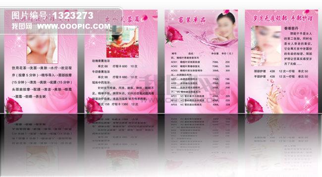 美容宣传单模板下载(图片编号:1323273)_宣传单|彩页