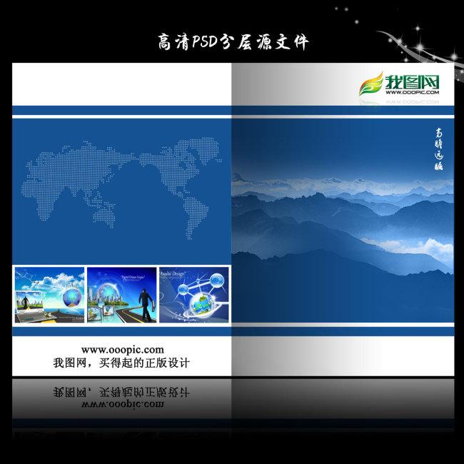 蓝色精美企业画册设计psd模板下载