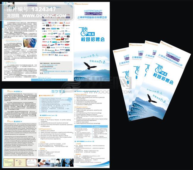 旺仔牛奶-海报设计 宣传广告设计 海报设计 宣传广告设计设计模板下载