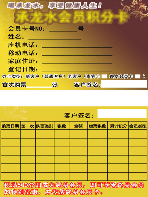 vip会员登记表模板