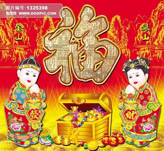金童玉女之铜钱元宝福字设计模板下载(图片编号:)