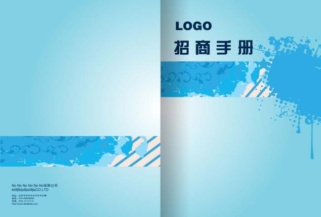 广告公司画册封面 画册封面设计