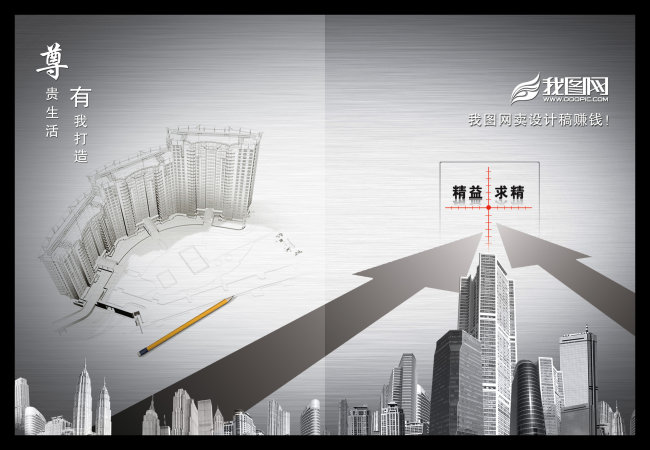 建筑封面背景图片