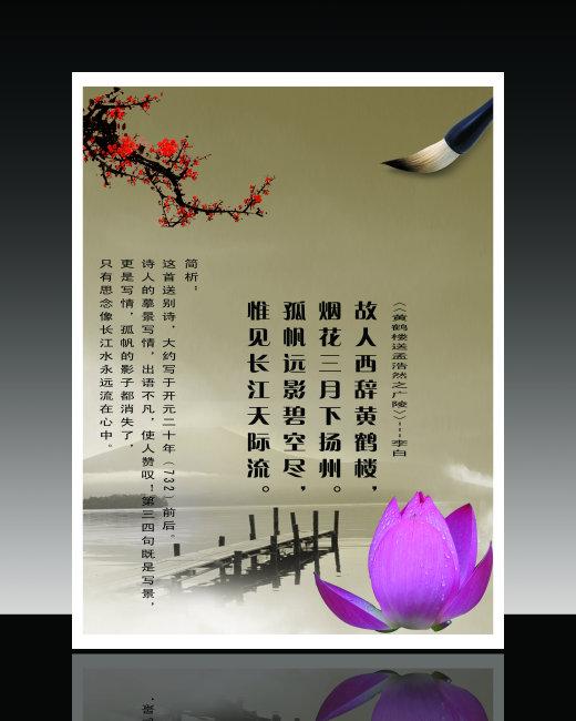 诗词 唐诗宋词 企业展板 企业展板设计 古诗词赏析 荷花 毛笔 黄鹤楼