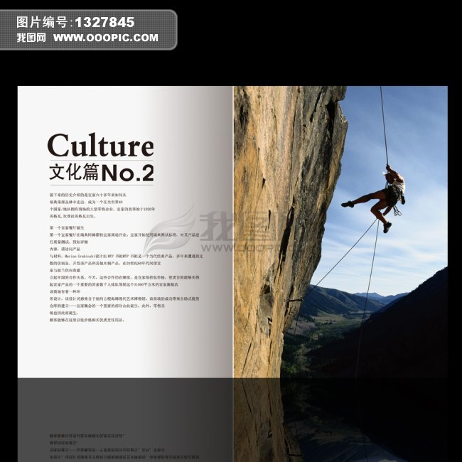 画册内页设计模板下载(图片编号:1327845)