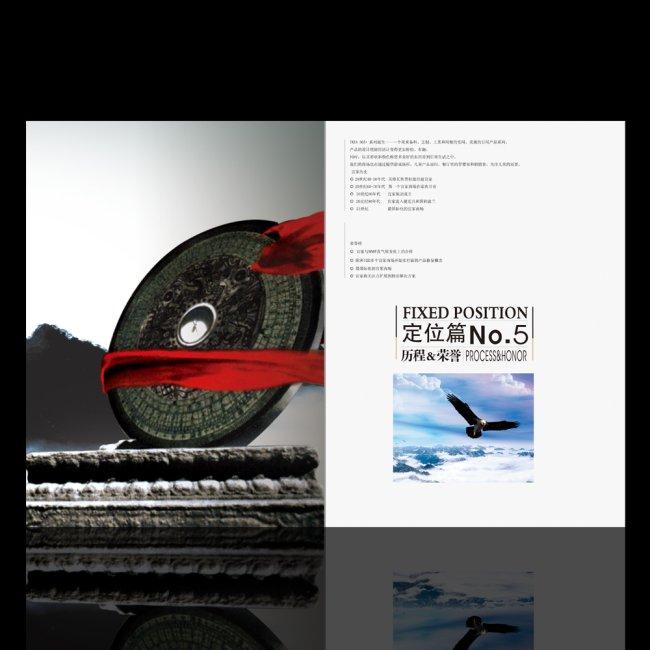 画册内页设计模板下载(图片编号:1327855)