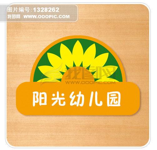 幼儿园图片下载 logo logo设计图片