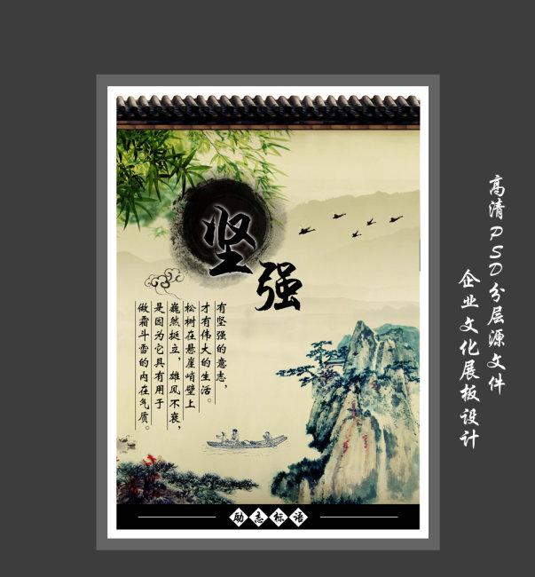 中国风 文化/[版权图片]励志标语/中国风学校文化展板