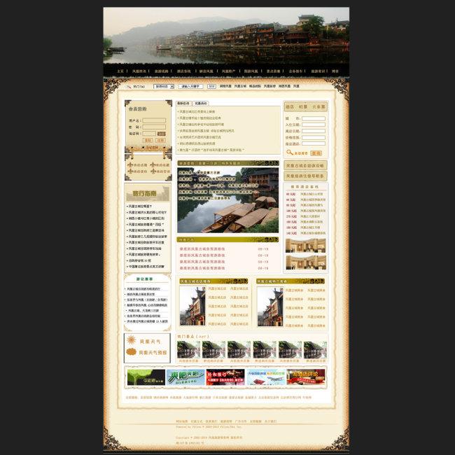 ui设计 网页设计模板 其它 > 旅游类网页(psd)