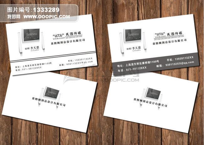 传媒公司名片模板下载(图片编号:1333289)