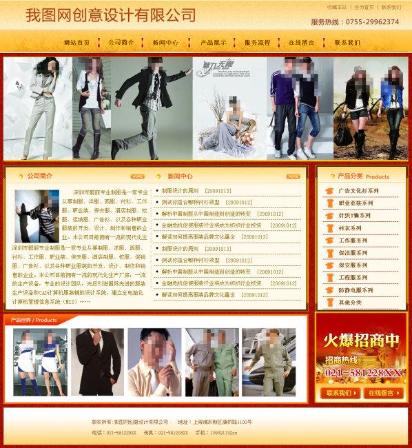 平面设计 网页设计模板 企业网站模板 > 服装公司网站设计模板下载