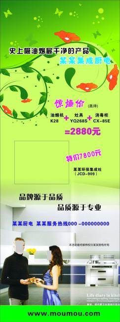 厨电写真海报模板下载 厨电写真海报图片下载厨电写真海报