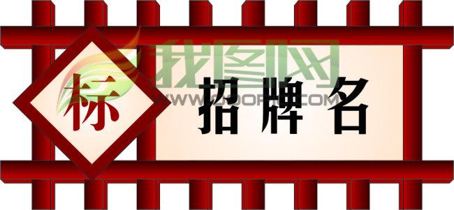 木头招牌底模板下载 木头招牌底图片下载